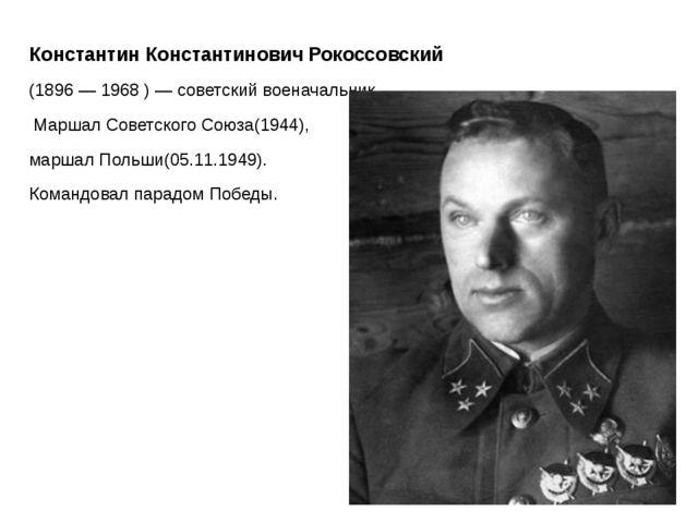 Константин КонстантиновичРокоссовский (1896 —1968 )—советскийвоеначаль...