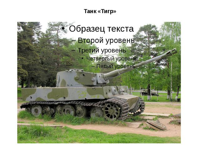 Танк «Тигр»