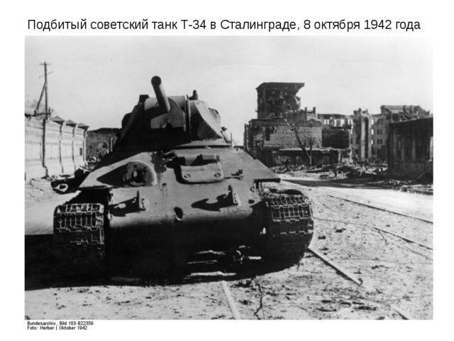 Подбитый советский танкТ-34 в Сталинграде, 8 октября 1942 года