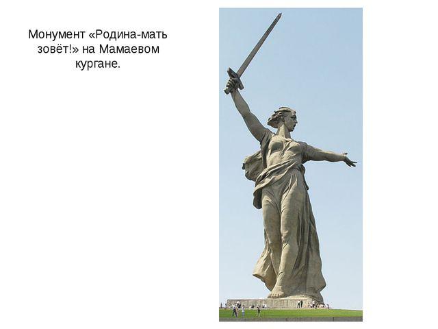 Монумент «Родина-мать зовёт!» на Мамаевом кургане.
