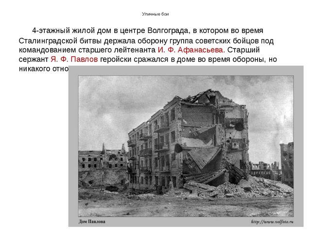 Уличные бои 4-этажный жилой дом в центреВолгограда, в котором во время Стали...