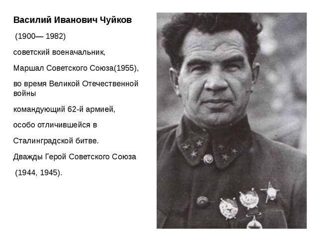 Василий Иванович Чуйков (1900—1982) советскийвоеначальник, Маршал Совет...