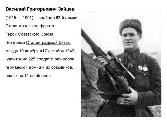 Василий Григорьевич Зайцев (1915—1991)—снайпер62-й армии Сталинградско...