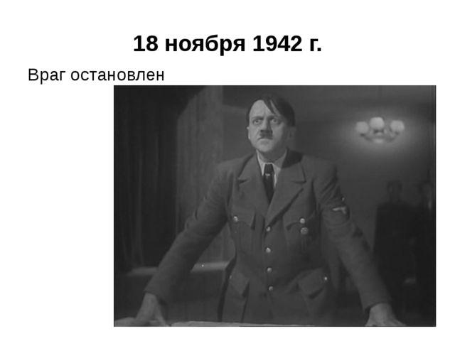 18 ноября 1942 г. Враг остановлен