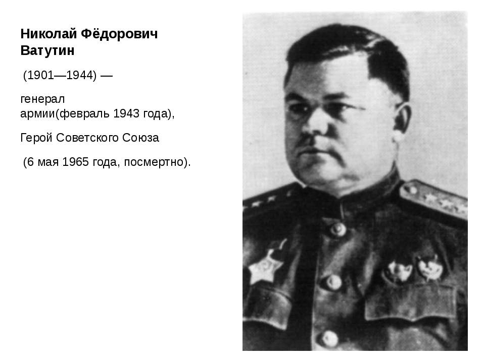 Николай Фёдорович Ватутин (1901—1944) — генерал армии(февраль1943года),...