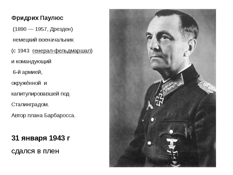 Фридрих Паулюс (1890—1957, Дрезден) немецкий военачальник (с1943 генер...