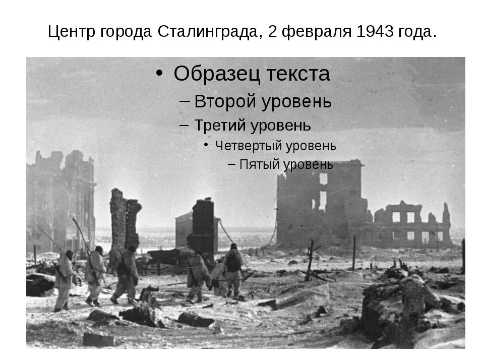 Центр города Сталинграда, 2 февраля 1943 года.