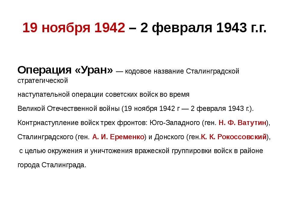 19 ноября 1942 – 2 февраля 1943 г.г. Операция «Уран»— кодовое название Стали...