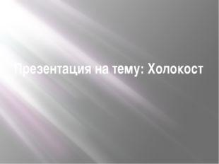 Презентация на тему: Холокост