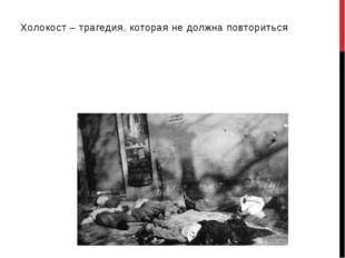Холокост – трагедия, которая не должна повториться Около трех миллионов еврее