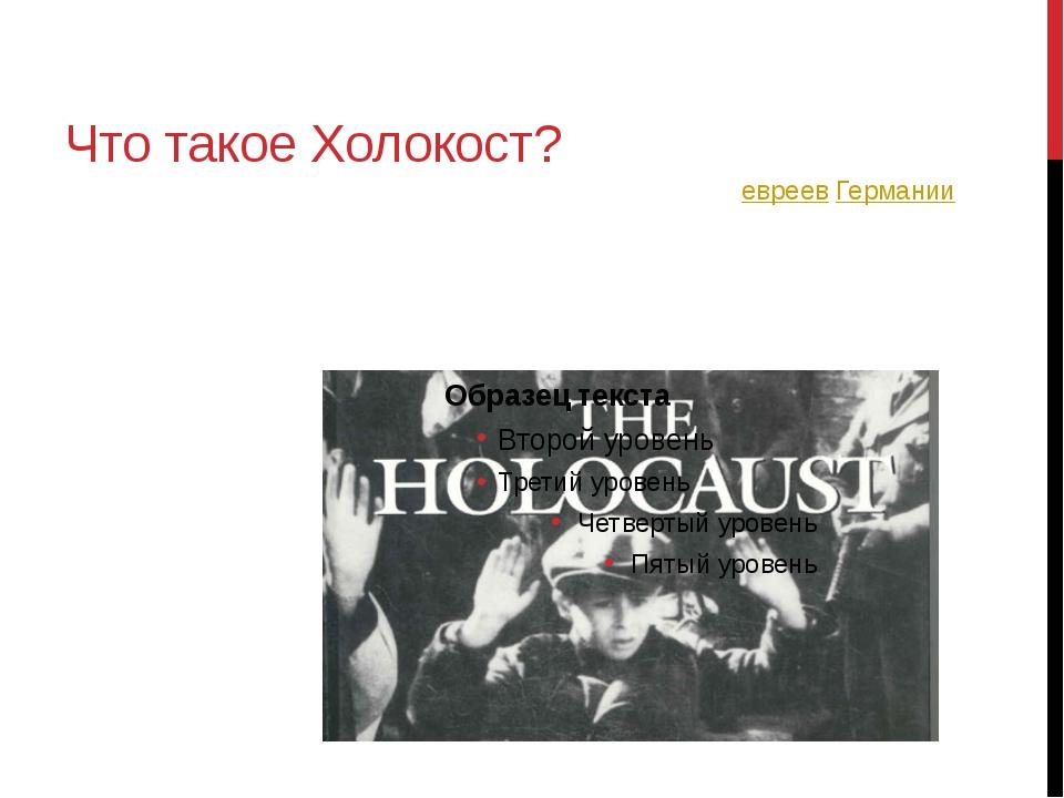 Что такое Холокост? Холокост—преследование и массовое уничтожение евреев Гер...