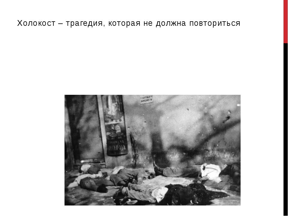 Холокост – трагедия, которая не должна повториться Около трех миллионов еврее...