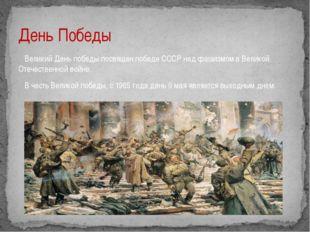 Великий День победы посвящен победе СССР над фашизмом в Великой Отечественно