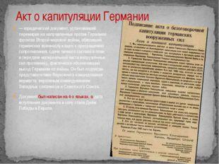 — юридический документ, установивший перемирие на направленных против Германи