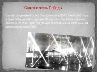 Салют в честь Победы Самый грандиозный салют был проведен в 22-00 9 мая 1945