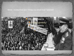 Митинг, посвященный Дню Победы над фашистской Германией