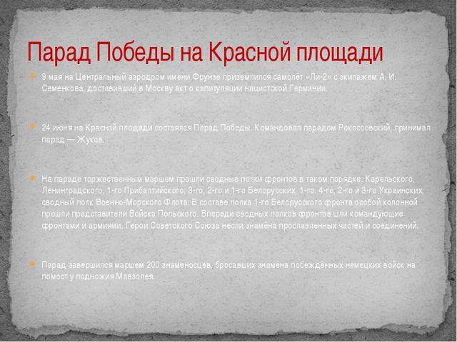 9 мая на Центральный аэродром имени Фрунзе приземлился самолёт «Ли-2» с экипа...