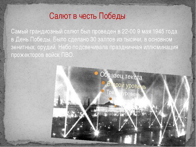 Салют в честь Победы Самый грандиозный салют был проведен в 22-00 9 мая 1945...