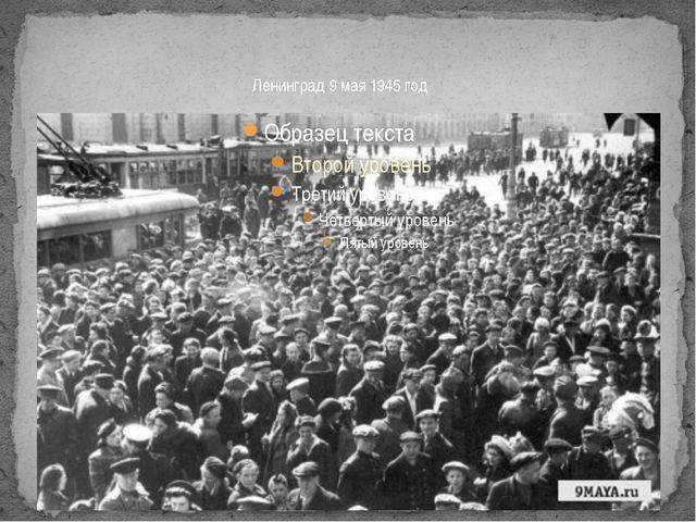 Ленинград 9 мая 1945 год