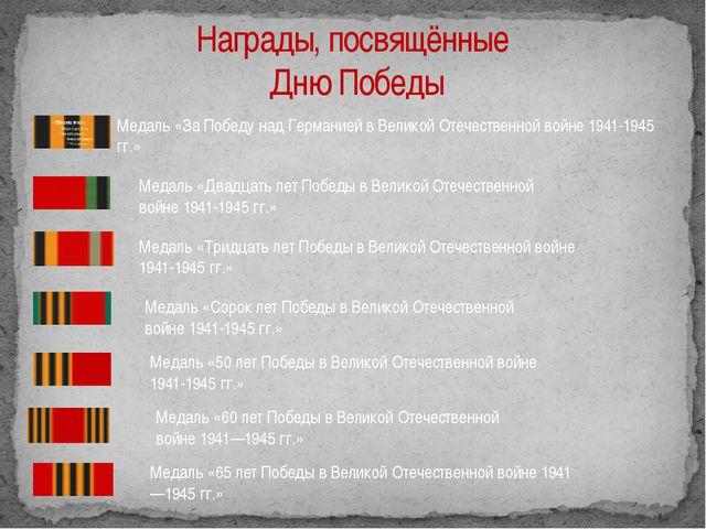 Награды, посвящённые Дню Победы Медаль «За Победу над Германией в Великой Оте...