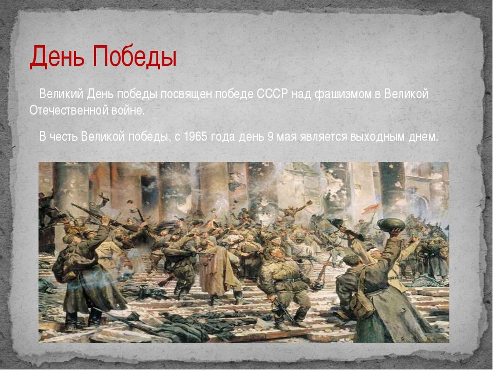 Великий День победы посвящен победе СССР над фашизмом в Великой Отечественно...
