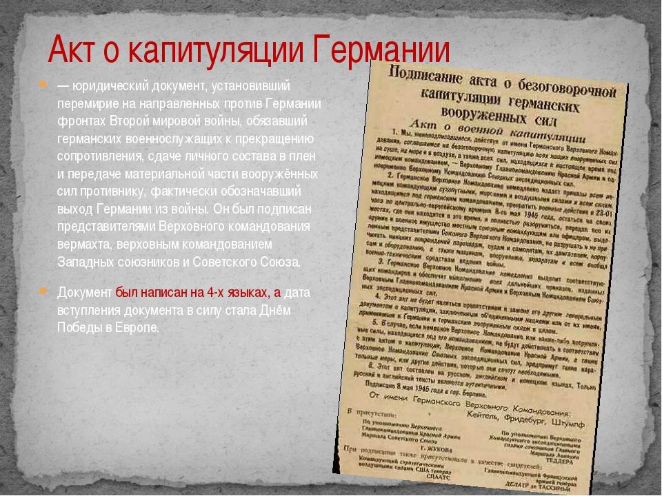 — юридический документ, установивший перемирие на направленных против Германи...