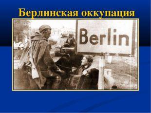 Берлинская оккупация