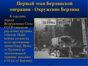 Первый этап Берлинской операции - Окружение Берлина К середине апреля Воору