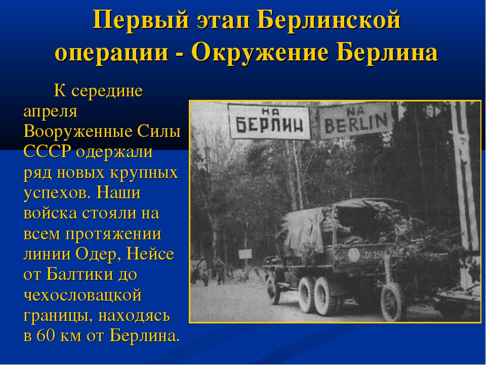 Первый этап Берлинской операции - Окружение Берлина К середине апреля Воору...