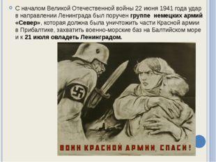 С началом Великой Отечественной войны 22 июня 1941 года удар в направлении Ле