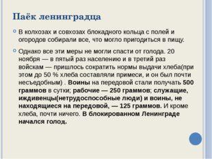 Паёк ленинградца В колхозах и совхозах блокадного кольца с полей и огородов с