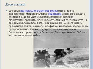 Дорога жизни во времяВеликой Отечественной войныединственная транспортная м