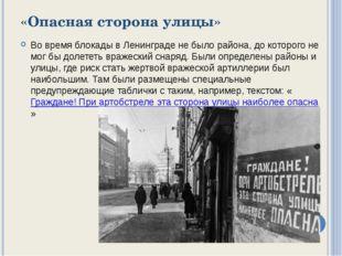 «Опасная сторона улицы» Во время блокады в Ленинграде не было района, до кото