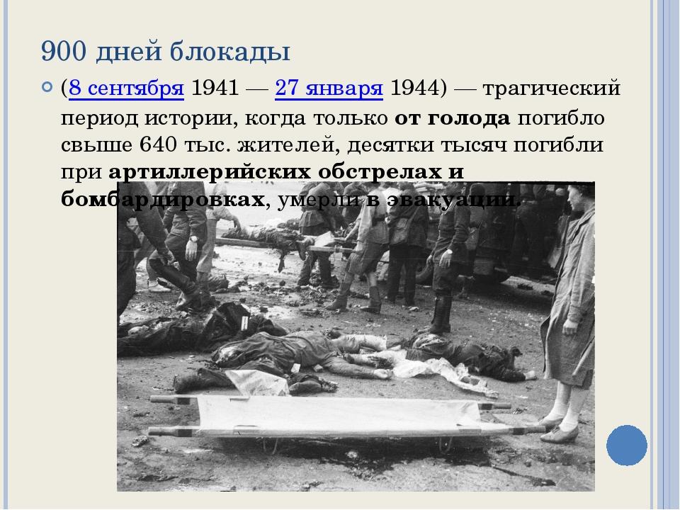 900 дней блокады (8 сентября1941 —27 января1944) — трагический период исто...