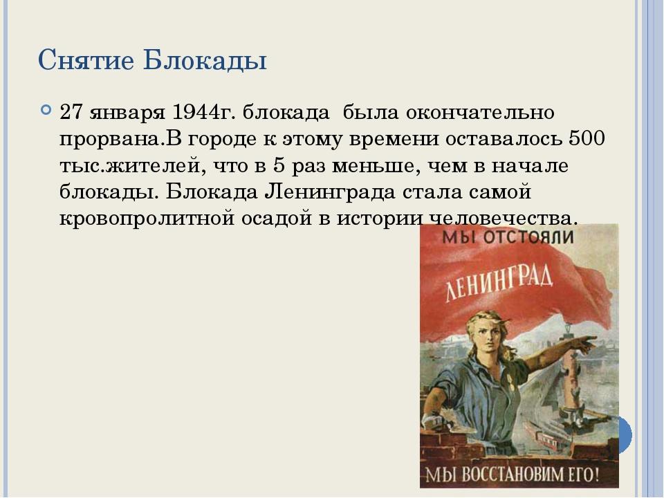 Снятие Блокады 27 января 1944г. блокада была окончательно прорвана.В городе к...