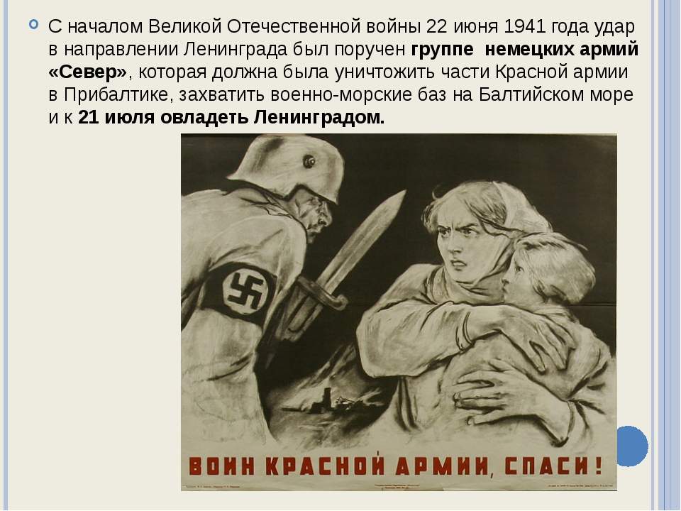 С началом Великой Отечественной войны 22 июня 1941 года удар в направлении Ле...