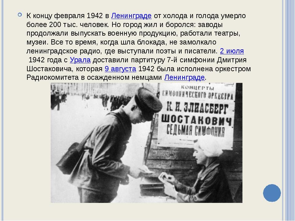 К концу февраля 1942 вЛенинградеот холода и голода умерло более 200 тыс. че...