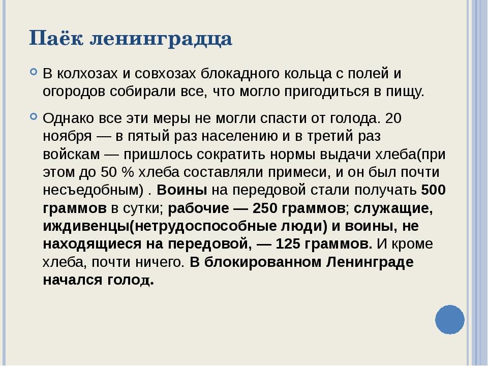Паёк ленинградца В колхозах и совхозах блокадного кольца с полей и огородов с...