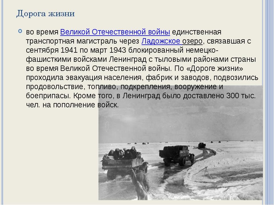 Дорога жизни во времяВеликой Отечественной войныединственная транспортная м...