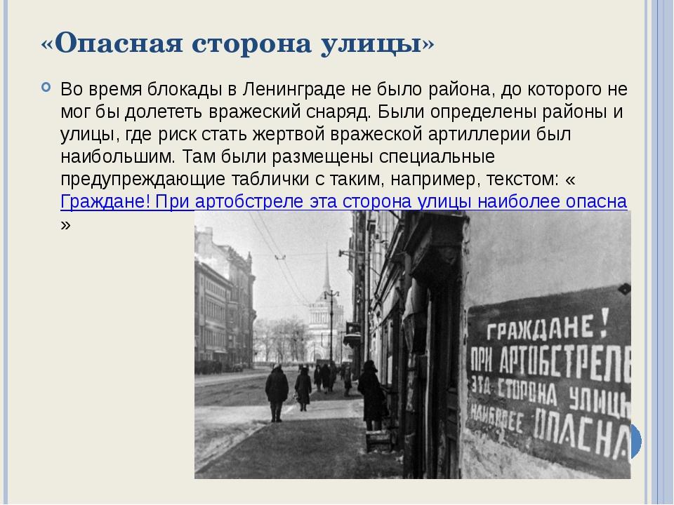 «Опасная сторона улицы» Во время блокады в Ленинграде не было района, до кото...