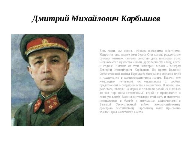 Дмитрий Михайлович Карбышев Есть люди, чья жизнь небогата внешними событиями....