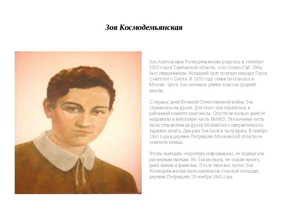 Зоя Космодемьянская Зоя Анатольевна Космодемьянская родилась в сентябре 1923...