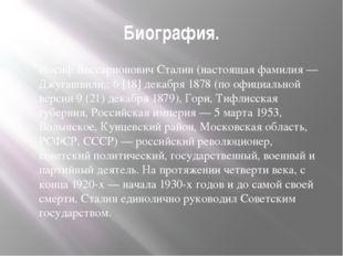 Биография. Иосиф Виссарионович Сталин (настоящая фамилия — Джугашвили,; 6 [18