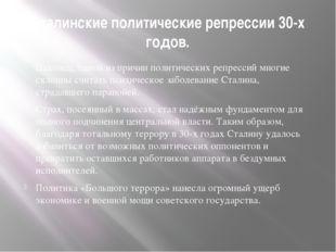 Сталинские политические репрессии 30-х годов. Наконец, одной из причин полити