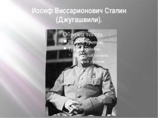 Иосиф Виссарионович Сталин (Джугашвили).