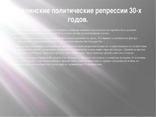 Сталинские политические репрессии 30-х годов. До настоящего момента историки