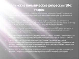 Сталинские политические репрессии 30-х годов. Ряд исследователей оценивает ст