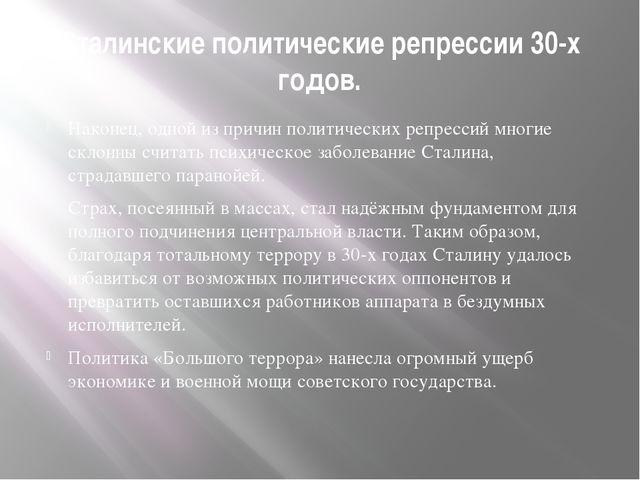 Сталинские политические репрессии 30-х годов. Наконец, одной из причин полити...