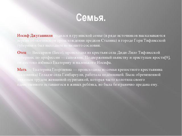Семья. Иосиф Джугашвили родился в грузинской семье (в ряде источников высказы...