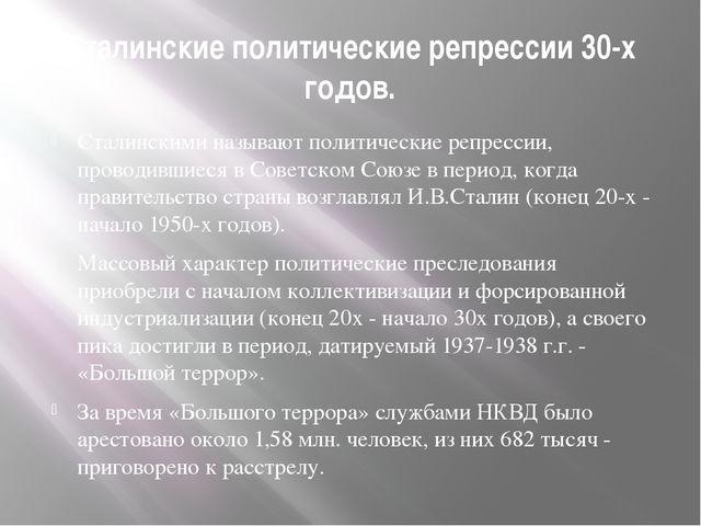 Сталинские политические репрессии 30-х годов. Сталинскими называют политическ...